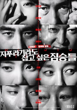 Beasts That Cling to the Straw izle
